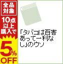 【中古】「タバコは百害あって一利なし」のウソ / 武田良夫