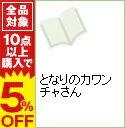 書, 雜誌, 漫畫 - 【中古】となりのカワンチャさん / 月見里中