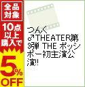 【中古】つんく♂THEATER第3弾 THE ポッシボー初主演