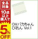 【中古】Oh!バカちゃんぴおん Vol.1 / 土田晃之【