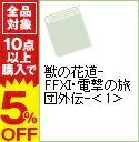 【中古】獣の花道?FFXI・電撃の旅団外伝? Vol.1/ 江本聖