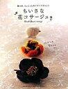 【中古】ちいさな花コサージュ /