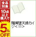 【中古】賭博堕天録カイジ 11/ 福本伸行