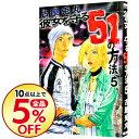 【中古】彼女を守る51の方法 5/ 古屋兎丸