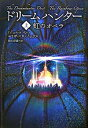 【中古】ドリームハンター-虹のオペラ- 上/ エリザベス・ノックス