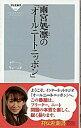 【中古】雨宮処凛の「オールニートニッポン」 / 雨宮処凛
