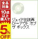 【中古】【CD+DVD】ジェイド伝説再び−アウト オブ ザ ボックス / ジェイド