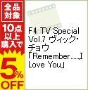 【中古】F4 TV Special Vol.7 ヴィック・チョウ「Remember......,I
