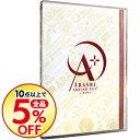 【中古】【全品5倍】ARASHI AROUND ASIA+in DOME スタンダード・パッケージ / 嵐【出演】