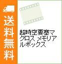 【中古】【ブックレット付】超時空要塞マクロス メモリアルボックス / アニメ