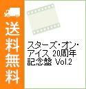 【中古】スターズ・オン・アイス 20周年記念盤 Vol.2 / ゴルデワ&グリンコフ【出演】