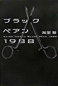 【中古】ブラックペアン1988 / 海堂尊