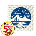 【中古】Alpen Best−Kohmi Hirose / 広瀬香美