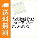 【中古】大改造!!劇的ビフォーアフター DVD−BOXI /...
