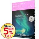 【中古】【CD付】聴くだけでツキを呼ぶ魔法のCDブック−運命を変える7つの「オーロラ瞑想」− / 観月環