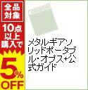 【中古】メタルギアソリッドポータブル・オプス+公式ガイド / コナミデジタルエンタテインメント
