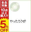 【中古】【CD+DVD】やったろうぜ! / 音楽ガッタス