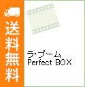 【中古】ラ・ブーム Perfect BOX / クロード・ピノトー【監督】