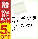 【中古】コードギアス 反逆のルルーシュ DVDマガジン II / 谷口悟朗【監督】