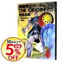 【中古】機動戦士ガンダム THE ORIGIN 16/ 安彦...
