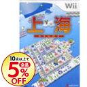 【中古】Wii 上海
