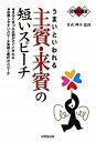 【中古】うまいといわれる主賓・来賓の短いスピーチ / 吉武輝子