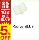 【中古】Revive BLUE / 河奈マリオ ボーイズラブコミック