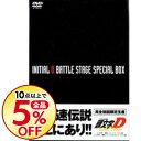 【中古】【特典CD付】頭文字D BATTLE STAGE SPECIAL BOX / アニメ