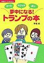 【中古】夢中になる!トランプの本−ゲーム マジック 占い− / 草場純