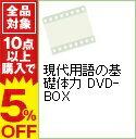 【中古】現代用語の基礎体力 DVD−BOX / お笑い・バラ...