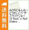 【中古】みうらじゅん&いとうせいこう ザ・スライドショー10...