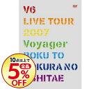 【中古】【4DVD 三方背BOX仕様】V6 LIVE TOUR 2007 Voyager-僕と僕らのあしたへ- 初回限定版 / V6【出演】