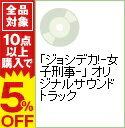 【中古】「ジョシデカ!?女子刑事?」 オリジナルサウンドトラック / テレビサントラ
