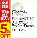 【中古】PCゲーム「Eternal Fantasy」オリジナルサウンドトラック-Eternal Fantasy Sound Tracks-Eternal Symphony- / lavi