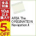 【中古】ARIA The ORIGINATION Navigation.4 / 佐藤順一【監督】