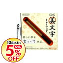 【中古】NDS 【専用タッチペン[美文字筆]同梱】DS美文字トレーニング