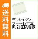 【中古】テンセイクンプー−転世薫風 初回限定版 / 大野智【出演】