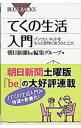 【中古】てくの生活入門 / 朝日新聞社