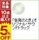 【中古】「告発のとき」オリジナル・サウンドトラック / マーク・アイシャム
