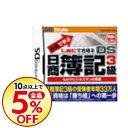 【中古】NDS 本気で学ぶ LECで合格る DS日商簿記3級