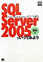 【中古】SQL Server 2005でいってみよう−開発編− / 沖要知