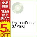 【中古】ドラマCD「BUS GAMER」 / アニメ