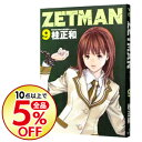 【中古】ZETMAN 9/ 桂正和
