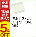 【中古】清水エスパルス イヤーDVD 2007 / 長谷川健太【出演】