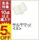 【中古】サルヤマっ! 8/ 彬聖子