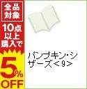 【中古】パンプキン・シザーズ 9/ 岩永亮太郎