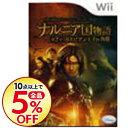 【中古】Wii ナルニア国物語 第2章:カスピアン王子の角笛