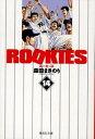 【中古】ROOKIES 14/ 森田まさのり