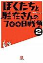 【中古】【全品5倍!5/20限定】ぼくたちと駐在さんの700日戦争 2/ ママチャリ