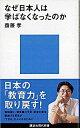【中古】なぜ日本人は学ばなくなったのか / 齋藤孝